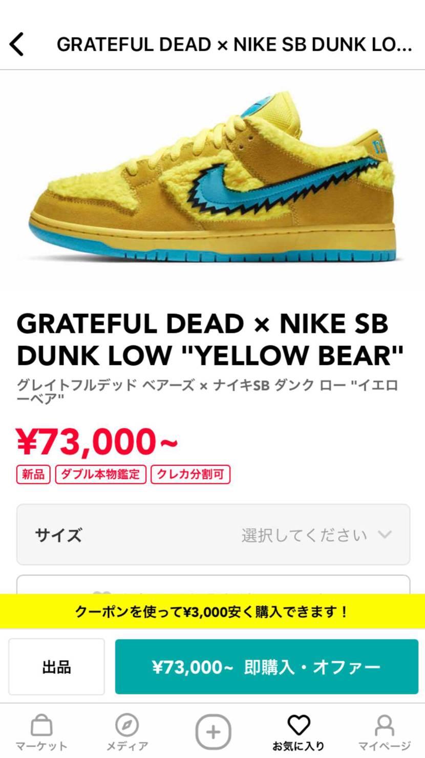 28.5センチを出品中の方達へ、どうか78000円まで値下げして下さい。即決しま