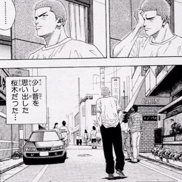 ジーンと来た場面。桜木の親父さんはどんな人だったんだろと思った高校時代。