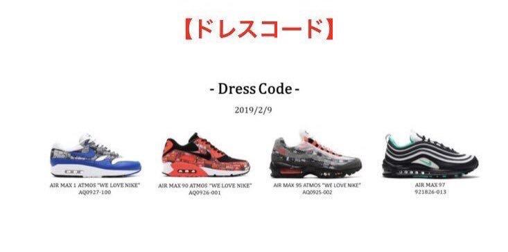 ドレスコードって同じ色じゃないとだめなんですか? 同じ型の色違いとかはだめです