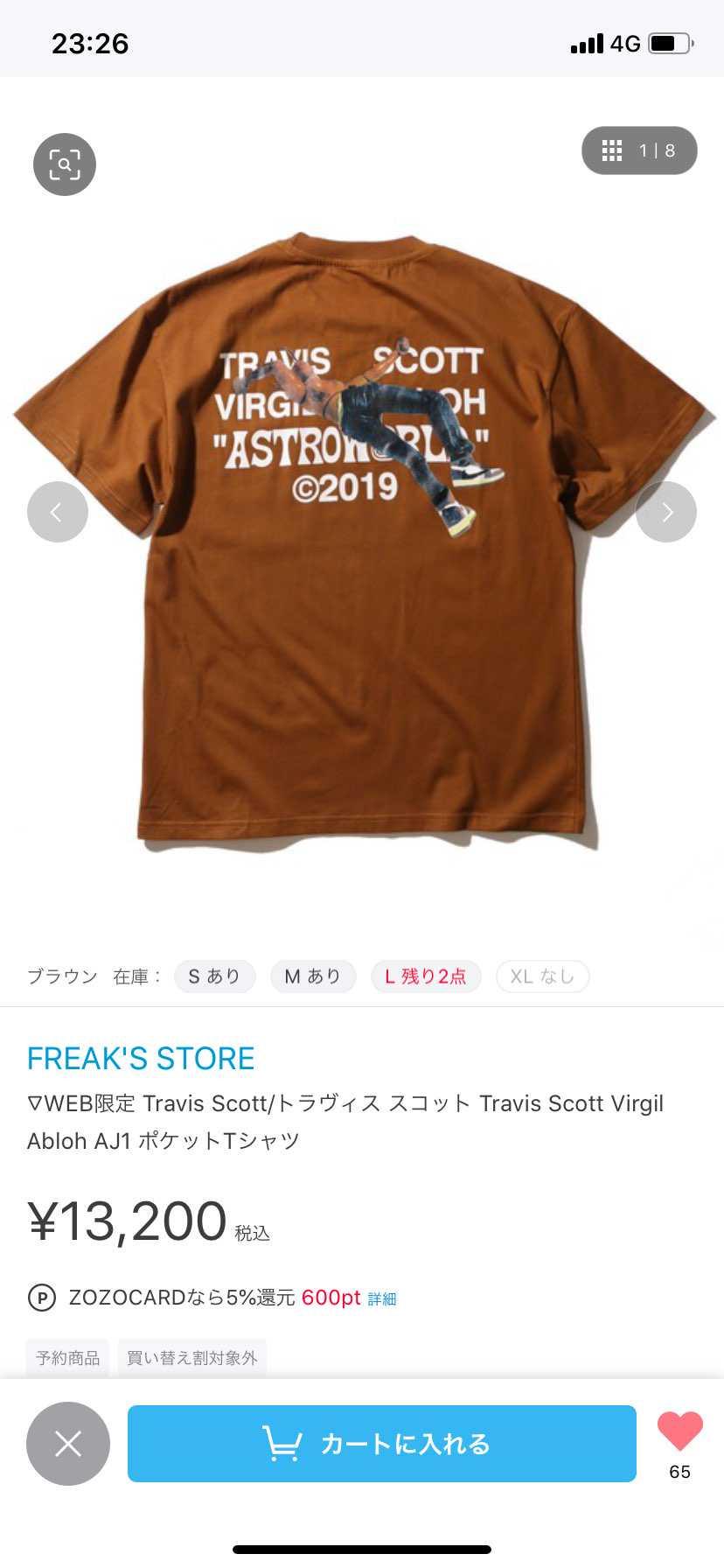 スニーカーじゃないんですが ZOZOでトラヴィスのtシャツ売ってます 興味が