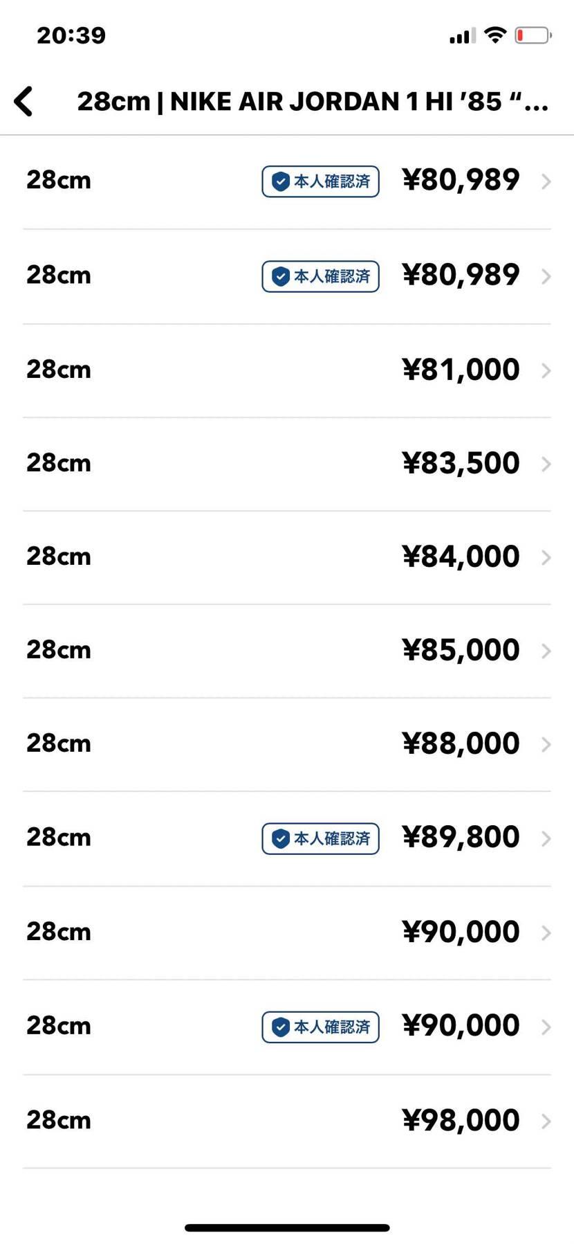 バーシティレッド28センチ75000円ぐらいまで値下げしてくださったら即購入した