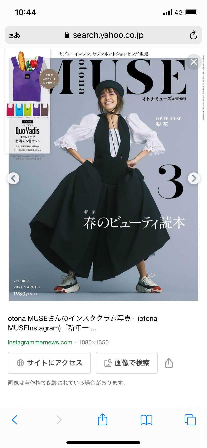 昔のファッションリーダー、梨花着用だから40代女性に人気出るかも?