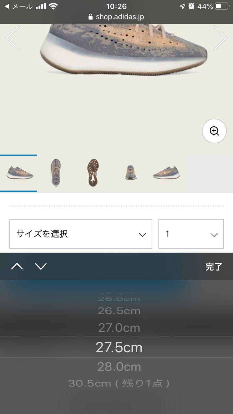 アディダスオンライン29.0、29.5以外は🐿してますよー(^ ^)