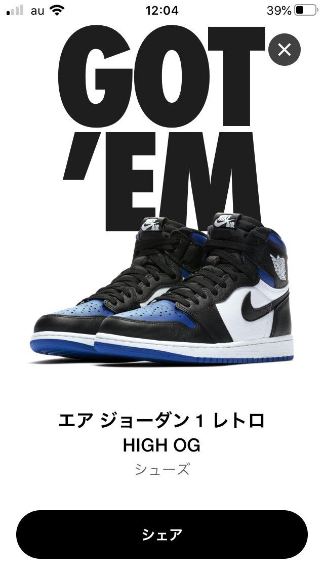 END当選に続き2足目!!!