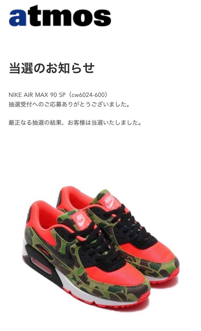 atmos2連チャン #atmos #ナイキ #エアマ