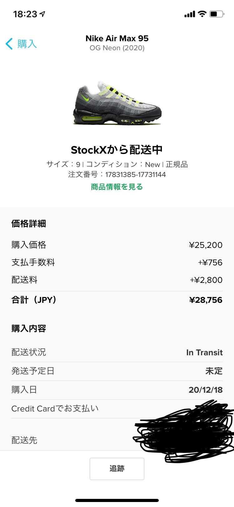 12/18にstockxで購入! まさかの先程、ここ九州に届きました! 関税