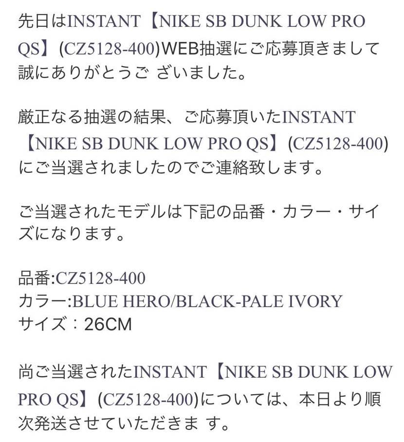 インスタントのweb抽選来ましたー! 大阪でインスタントの商品が買えるなんて、