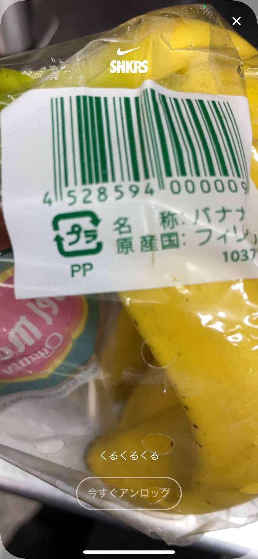 バナナもすき焼きのタレもダメ😇