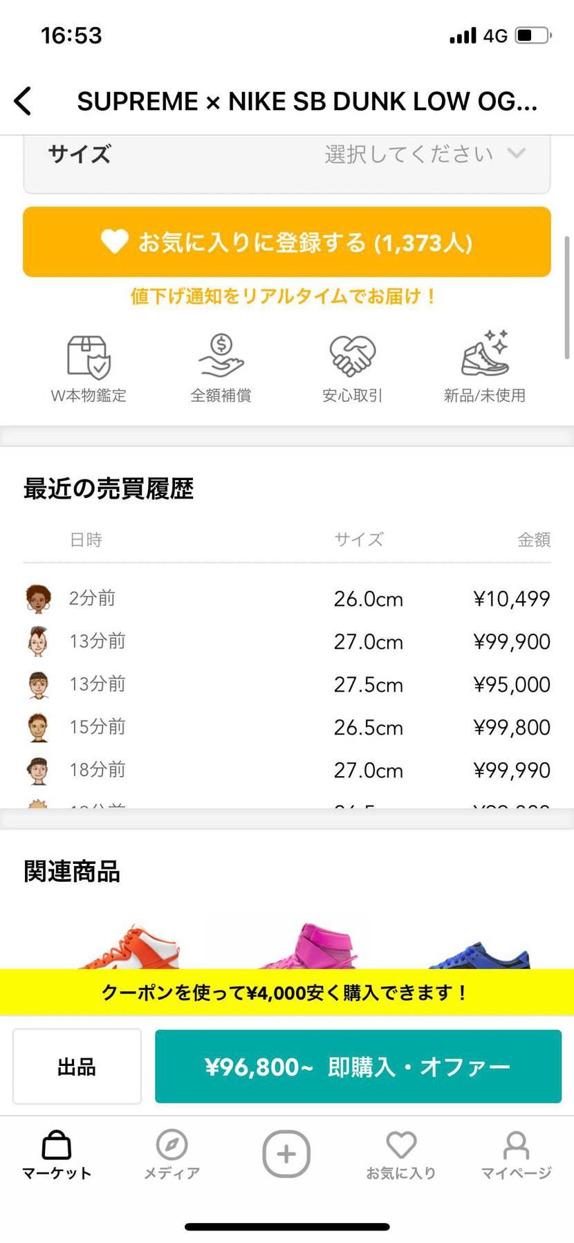 10499円!?!?😂