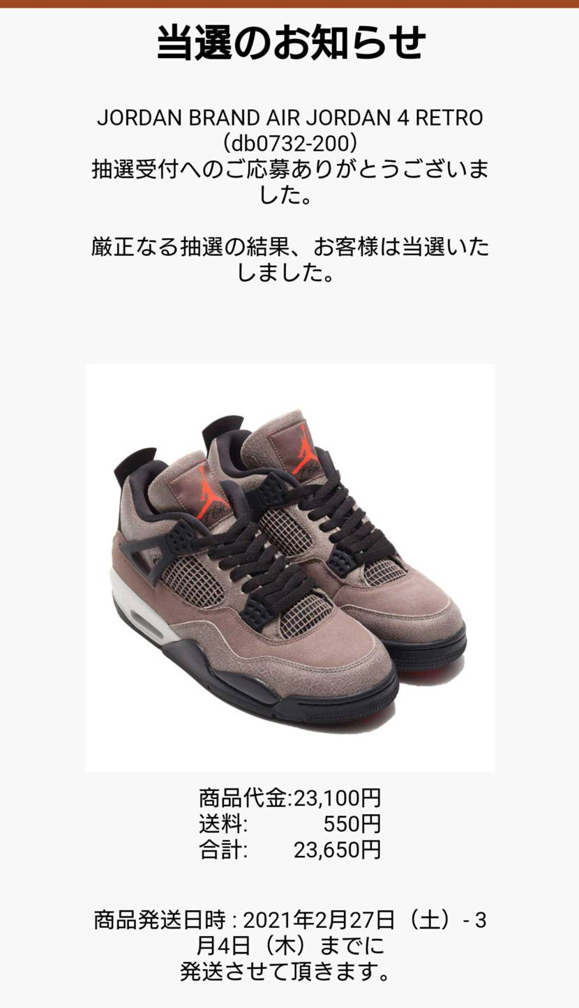 atmos✨ 初めての確定演出きました‼️21,000円変動‼️ bred201