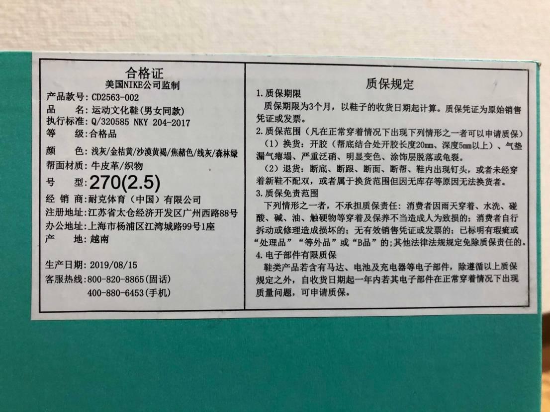 中国のNIKEてこんなシール貼るんや。 こういうの見ると偽物感を感じてしまう笑