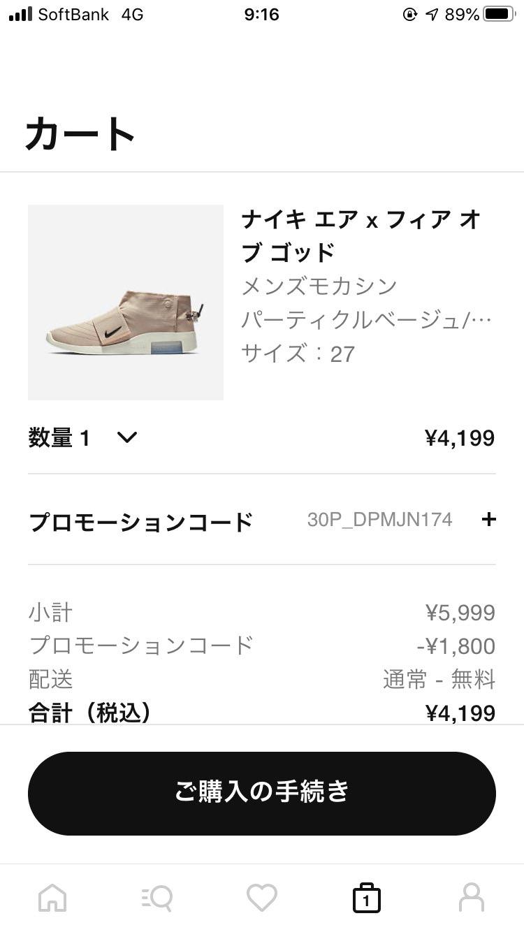 昨日から安く売っといて今日買うと30%オフ。 Nikeも商売上手😅