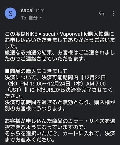 slamjam当選分が到着。(DHL 関税3000円) sacai公式でTour