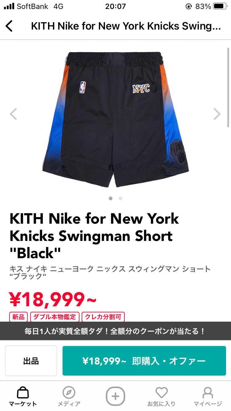 KITH × Nike のメッシュショーツLサイズを出品しております。気になる方