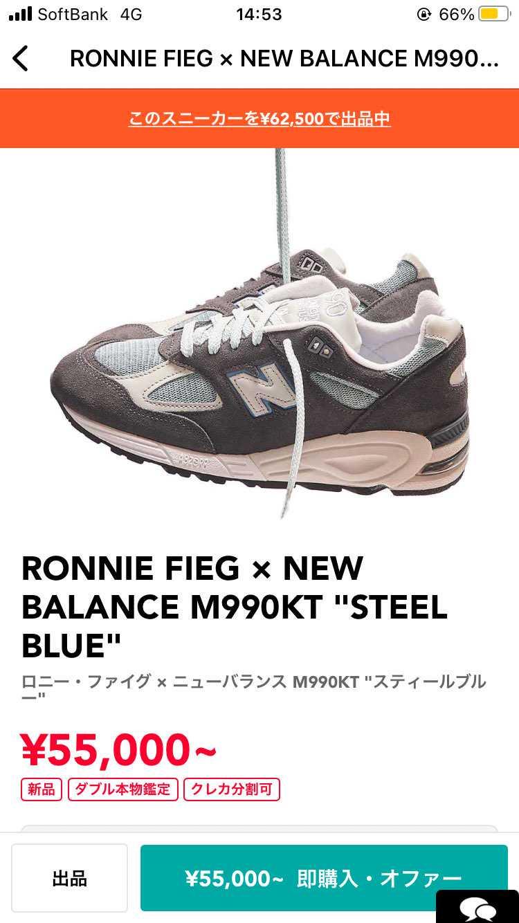 """RONNIE FIEG × NEW BALANCE M990KT """"STEEL"""