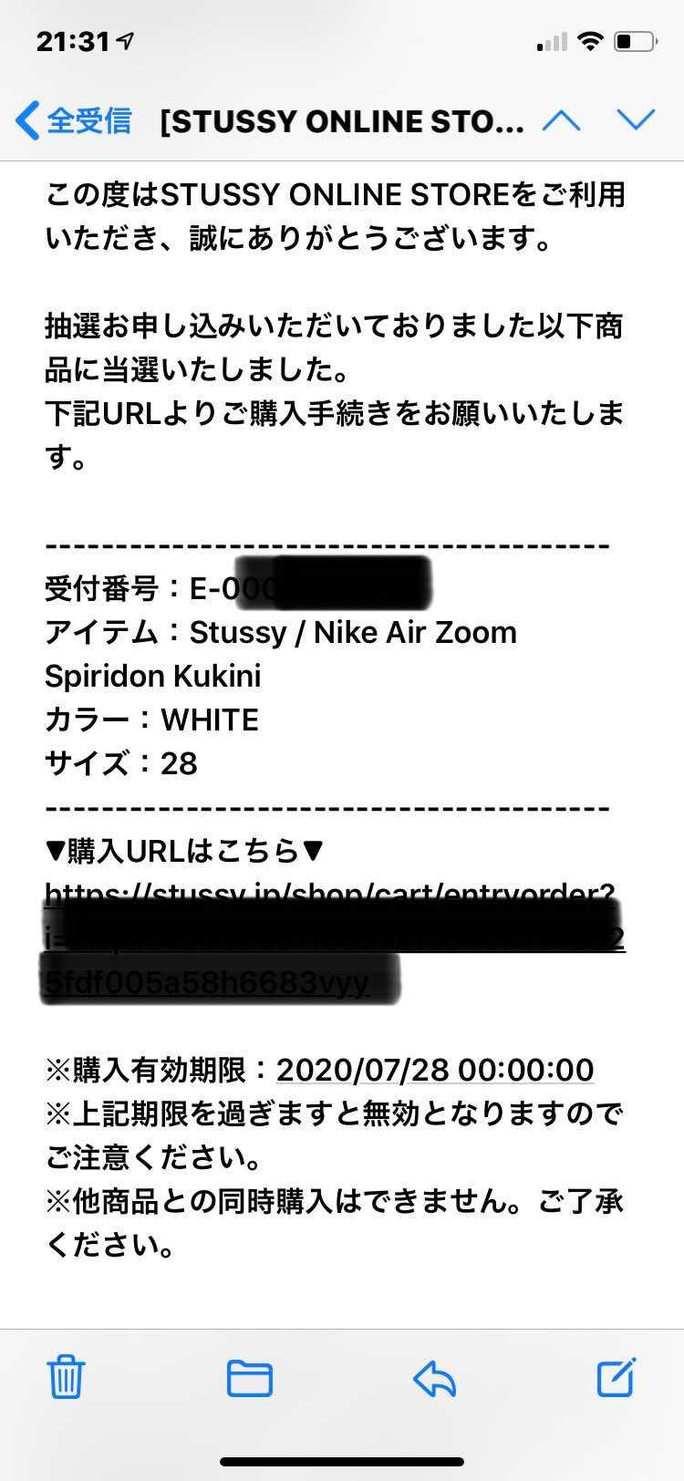 メール見たら当たってた。  ステューシーありがとう!!  購入手続き終わっ