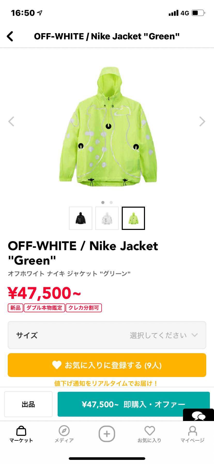 このジャケット数少なかったのかな? 買うならボルト?