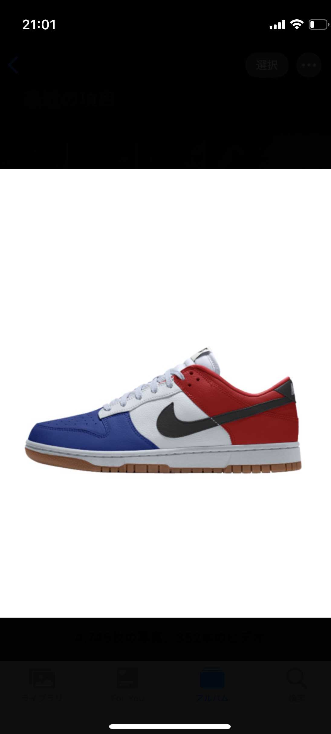dunk low 365 by you