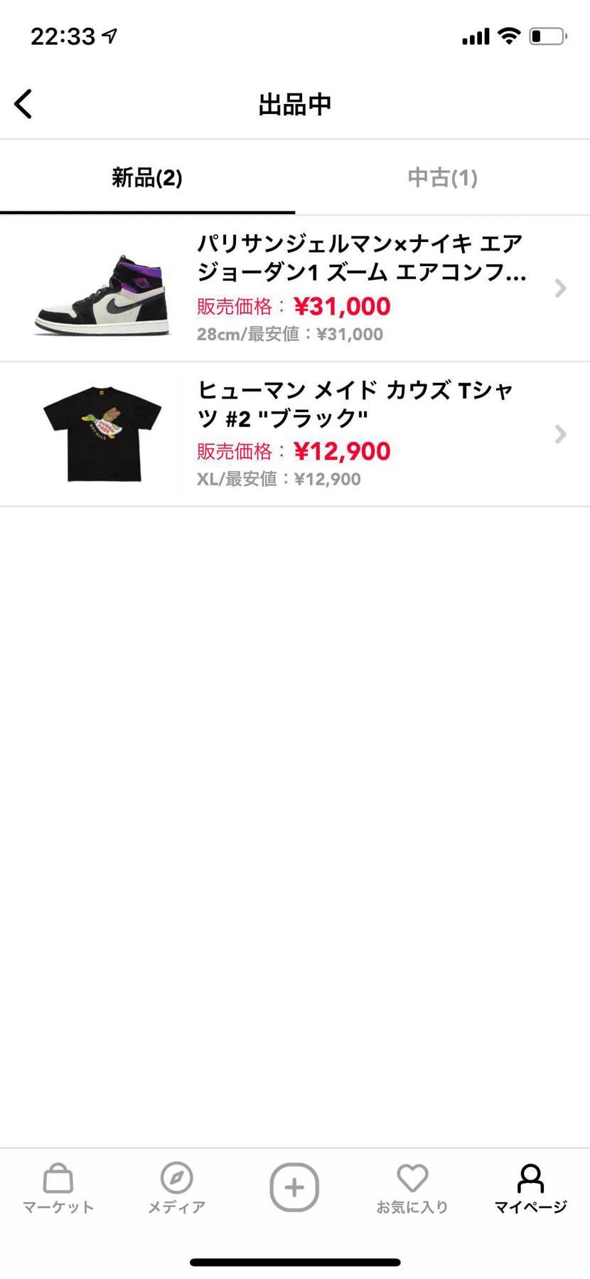 最安値です。  24時以内に購入してくださる方限定の値段です。 よろしくお