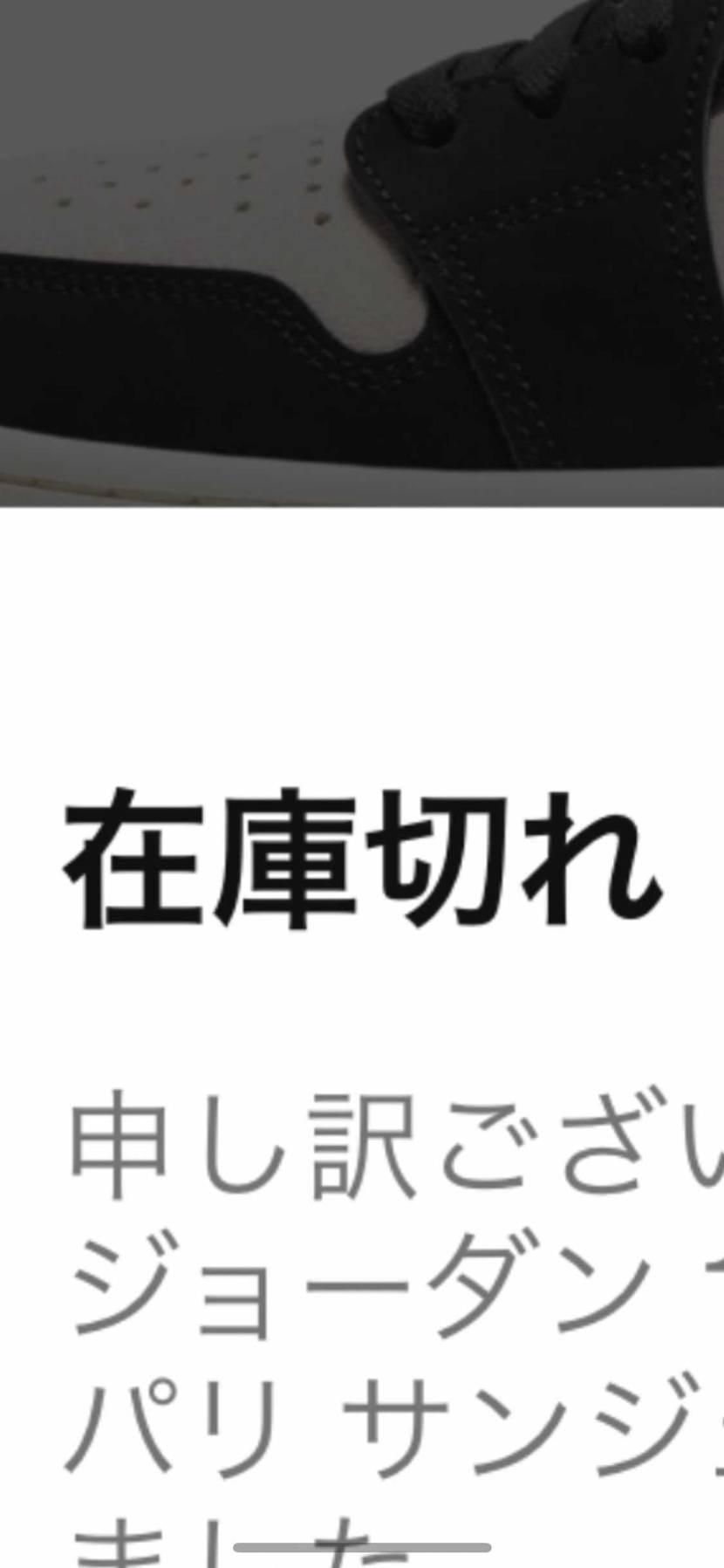 はいはい幻♪ ❎行って来ま〜す… #nike #スニーカー好き #airjo