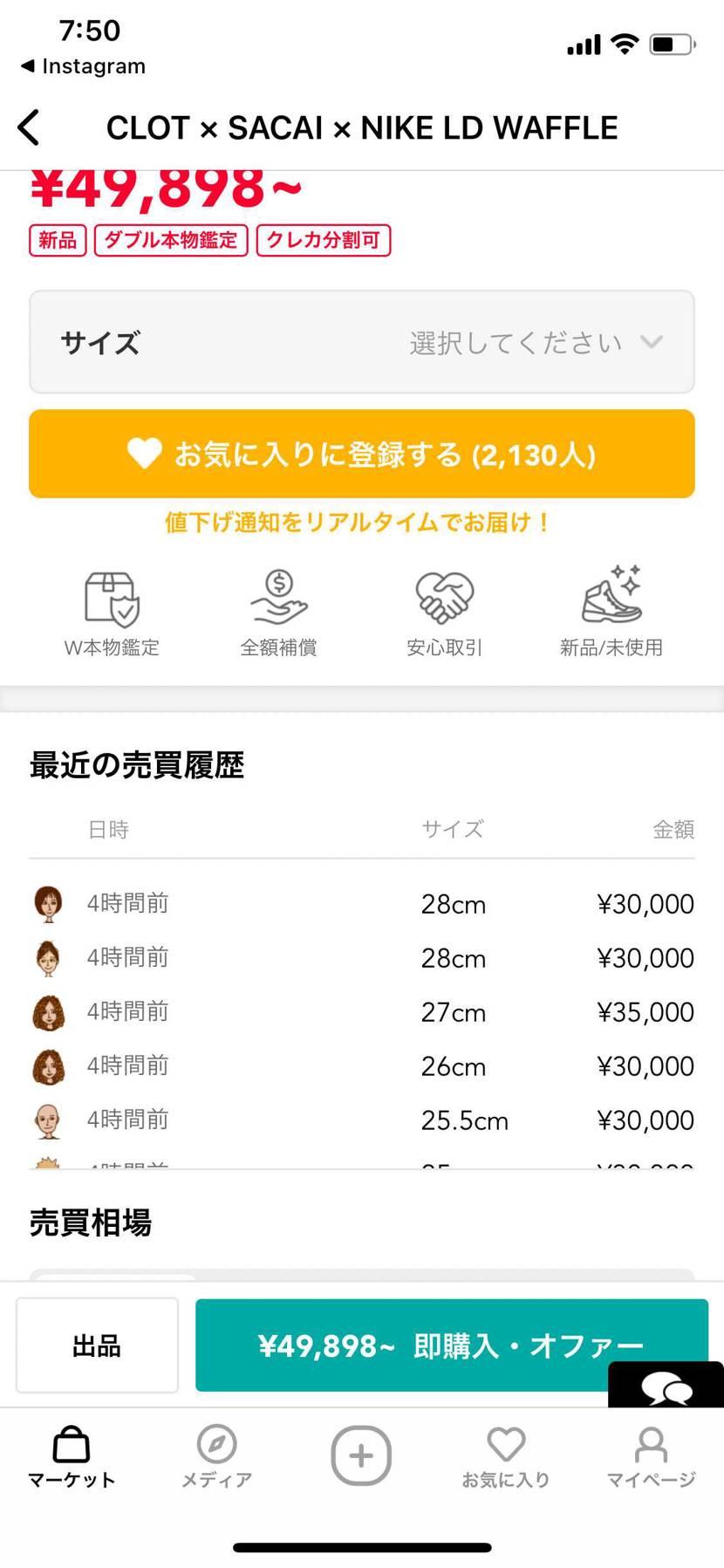 30000円って凄い。早起きすればよかった。