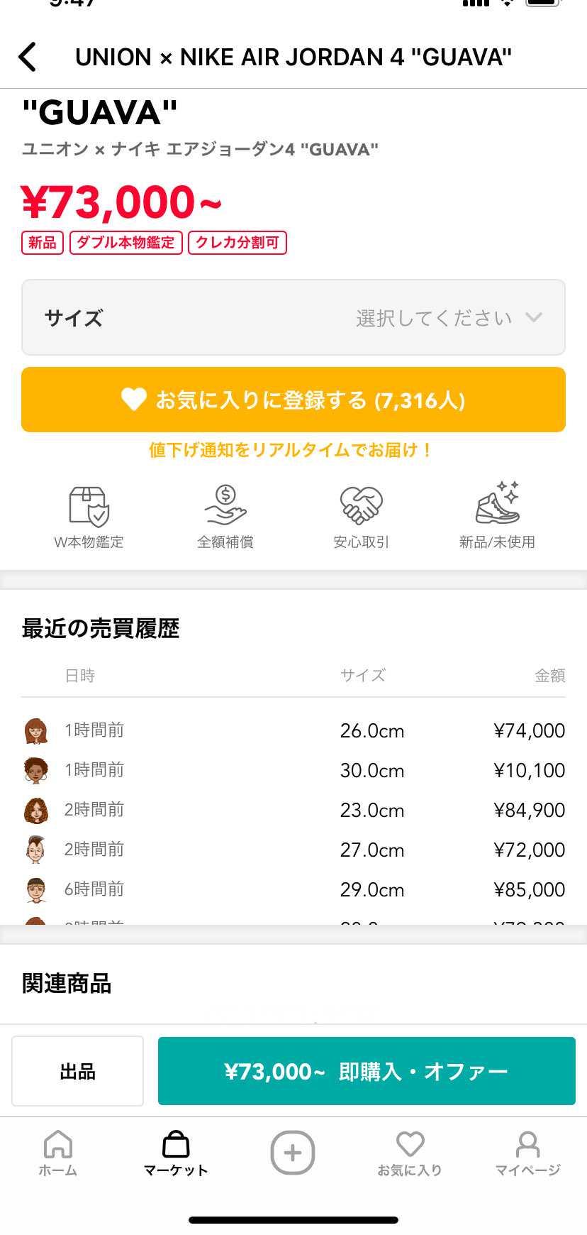 GUAVA 30cm ¥10,100で購入してる人が! なんて良心的!