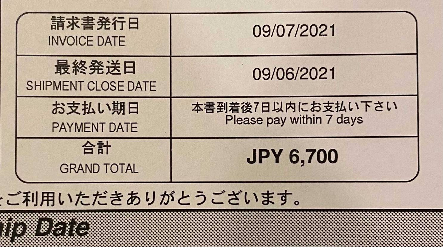END.から届いた分の関税の通知が届きました 思ったより高かった… 結果¥3