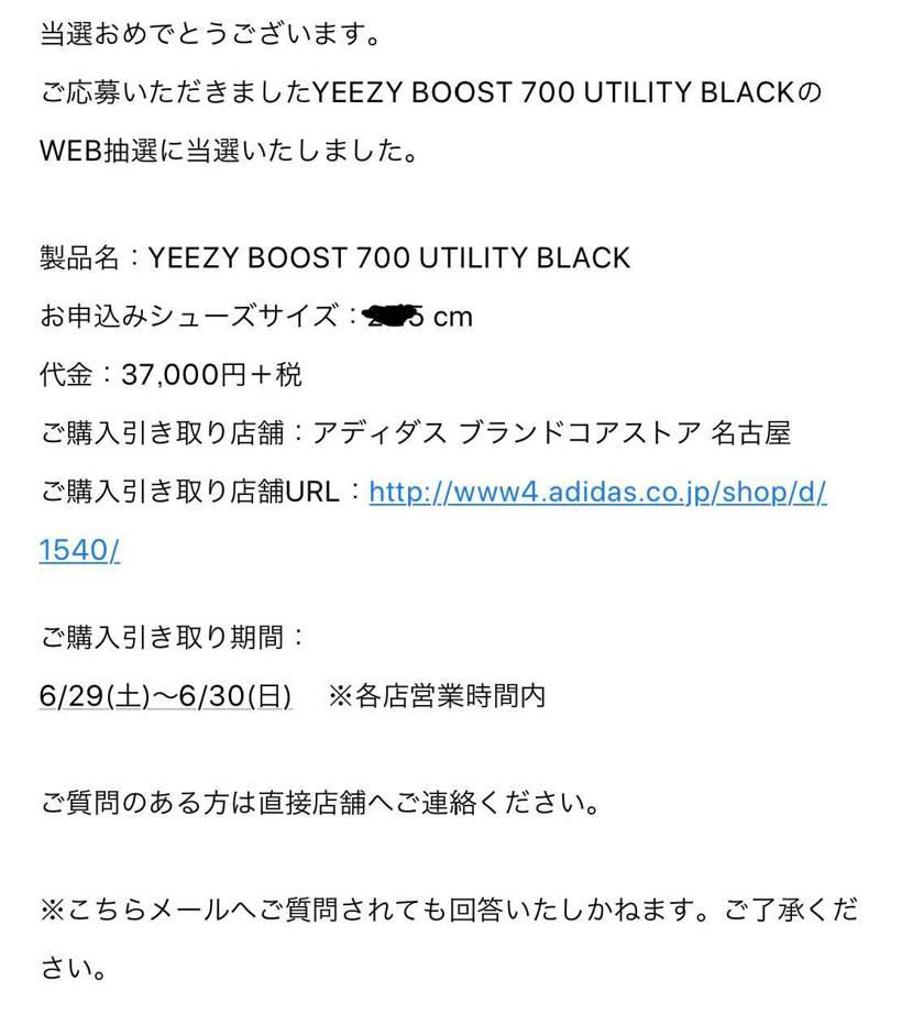 YEEZY 700 UTILITY BLACK、adidasで当選しました!皆さ