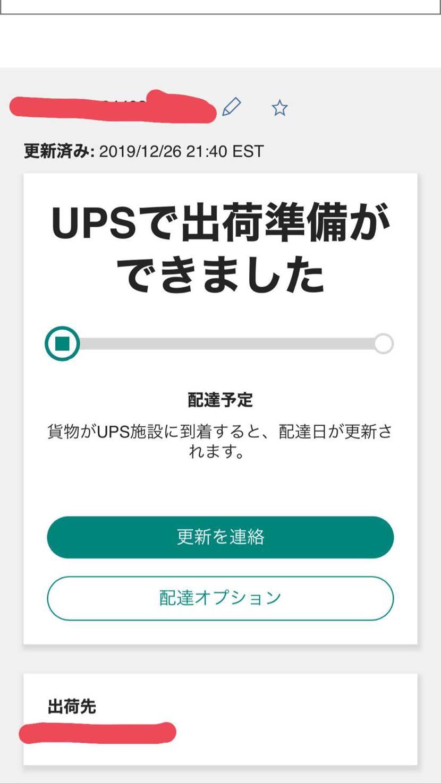 UPS遅延しすぎて12月23日にトラッキングナンバー付いたメールきて当初25日届