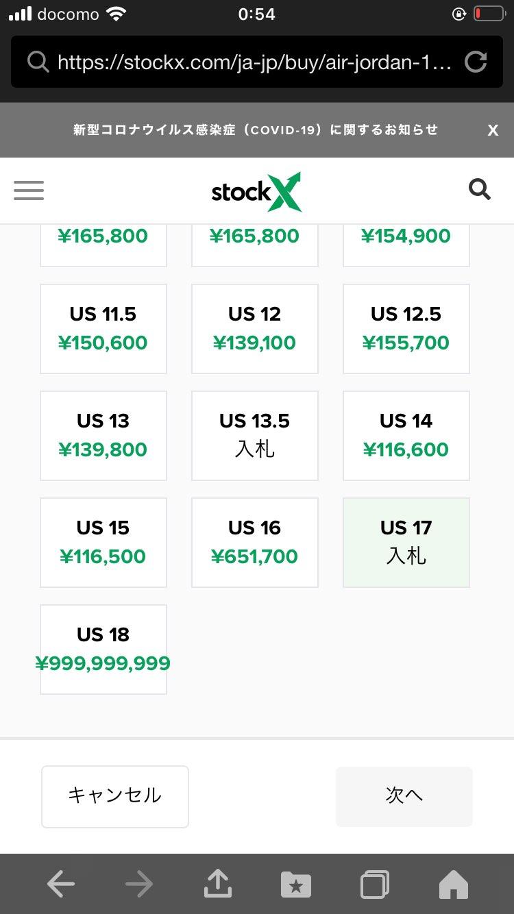 stock x見てたらトラヴィスのus18がすごいこなってるw9億?!