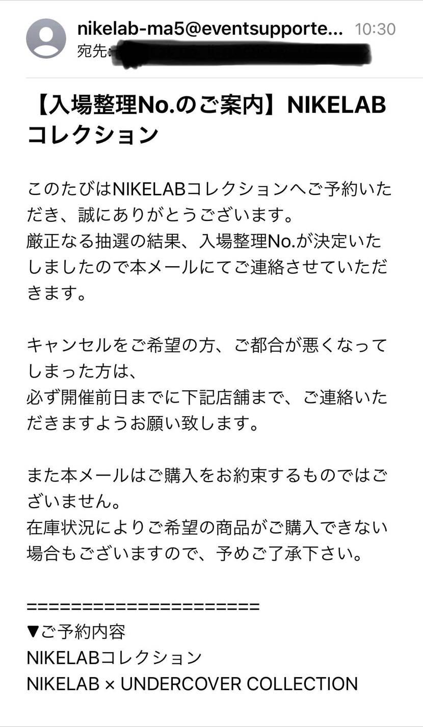 今日も安定のSNKRS落選でしたが、明日のNIKELABが初当選😆 自分用セイ