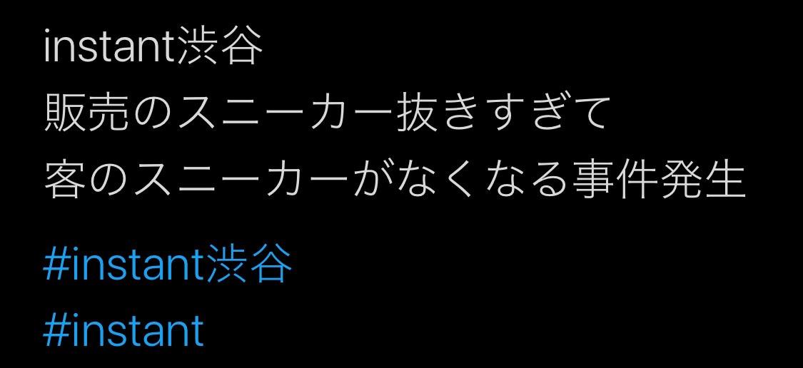らしいです。一生渋谷のinstantは行かないかな〜