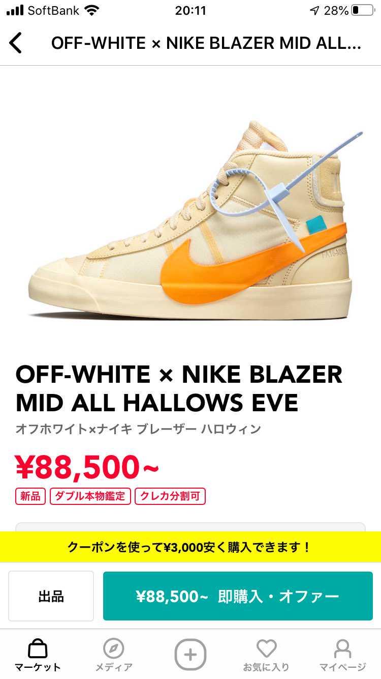 OFF-WHITE × NIKE BLAZER MID ALL HALLOWS