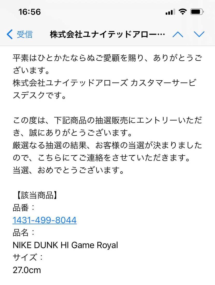 DUNK HIのパンダに続いて当選メール来ました👍 アローズの購入履歴とポイン