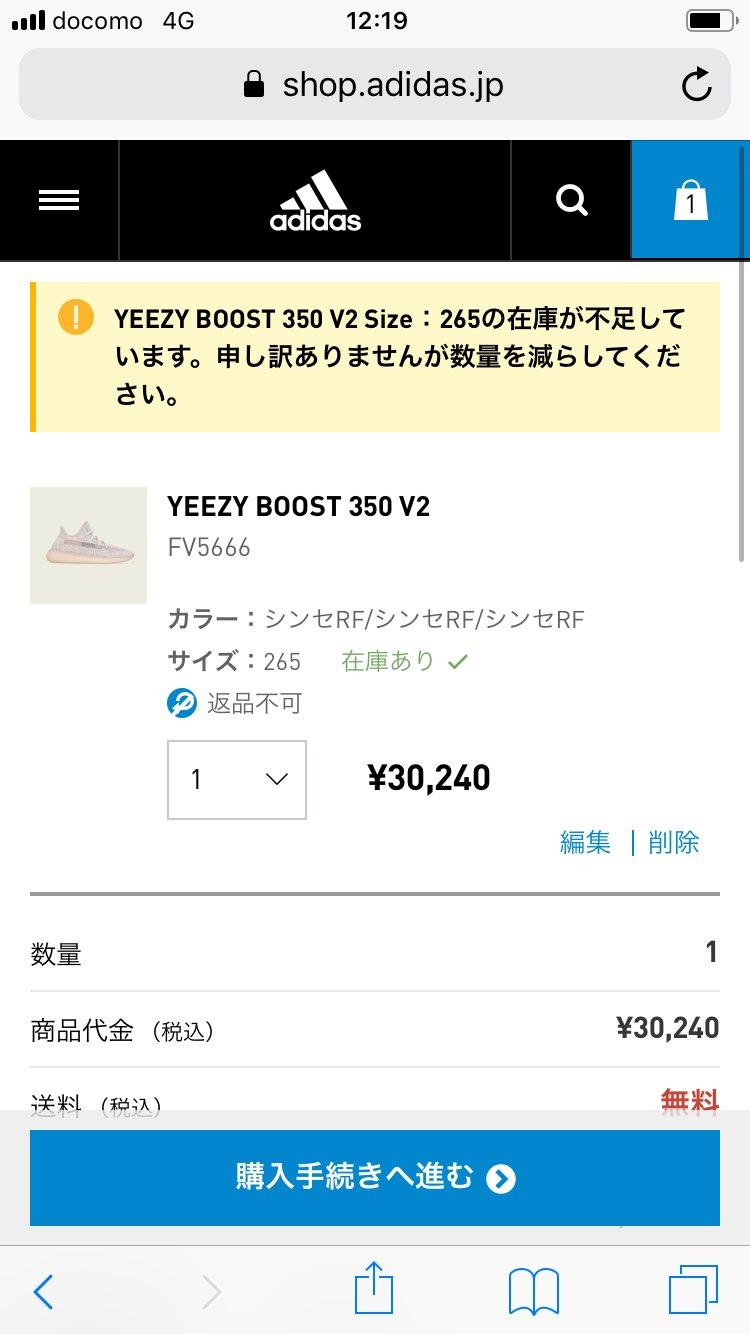 まぁ買えませんよね〜  #yeezyboost #yeezyboost35