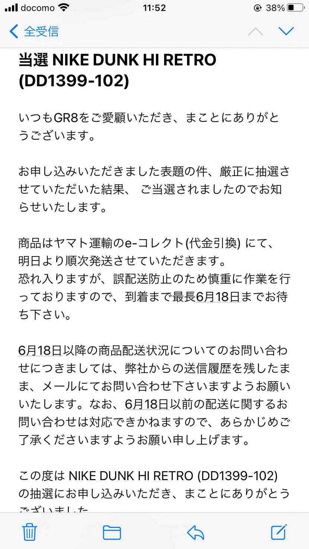 GR8初当選!!