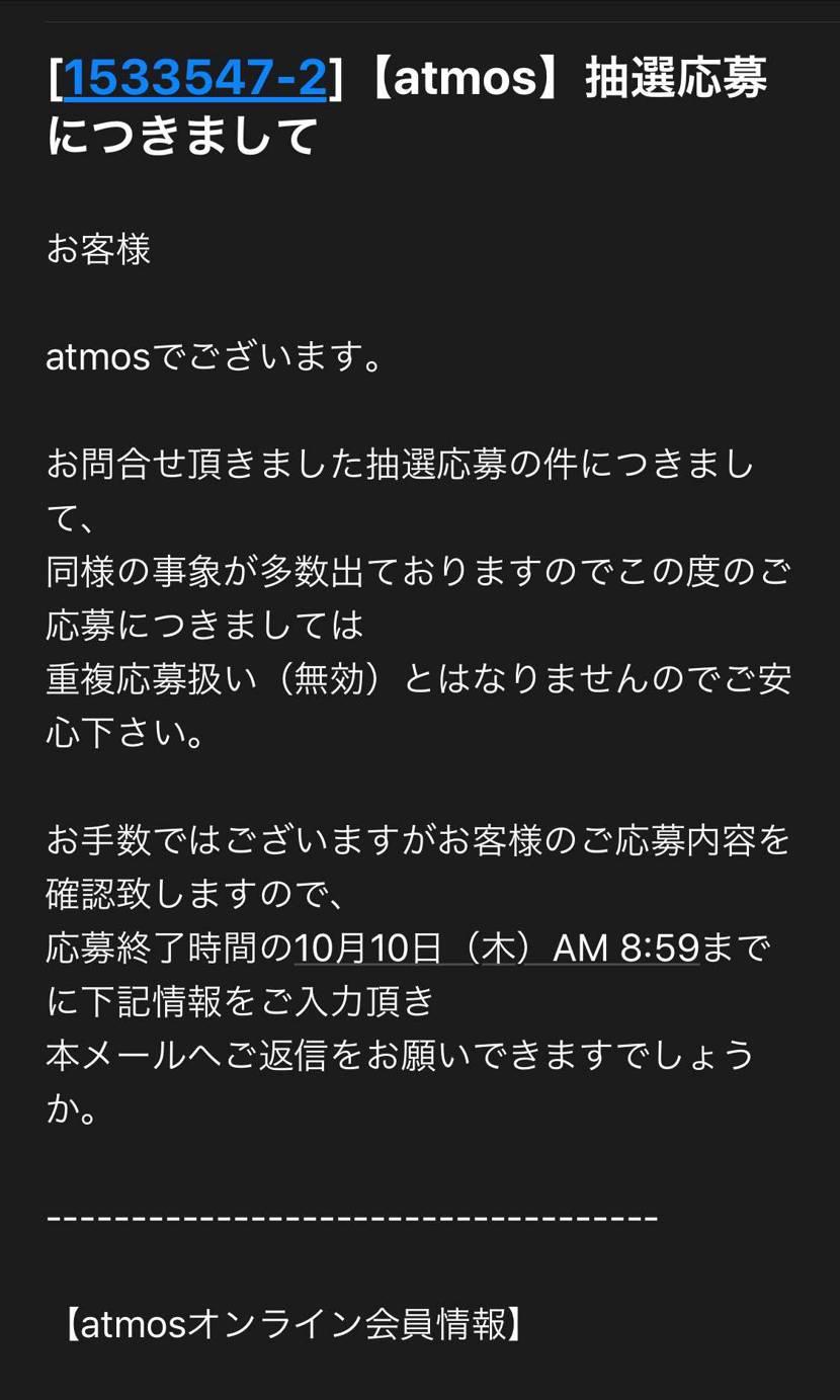 Atmosアプリ抽選の件。 アプリの不具合で複数応募状態になった件でAtmos