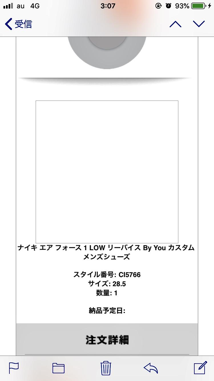注文完了メールも真っ白だけど大丈夫か💦💦  まぁ、買えたからいっか(^^)