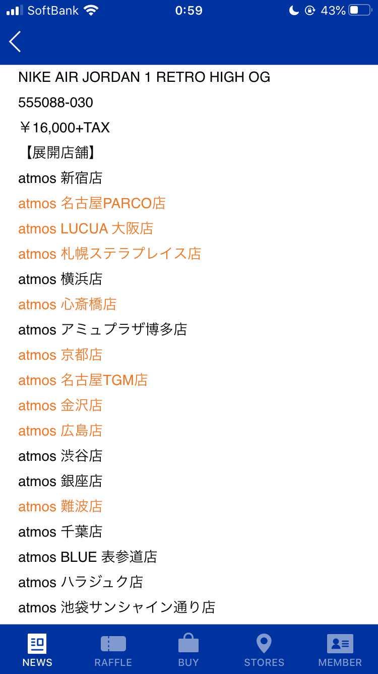 質問なのですが、アトモスの展開店舗でオレンジ色で書かれている店舗と黒い文字で書か