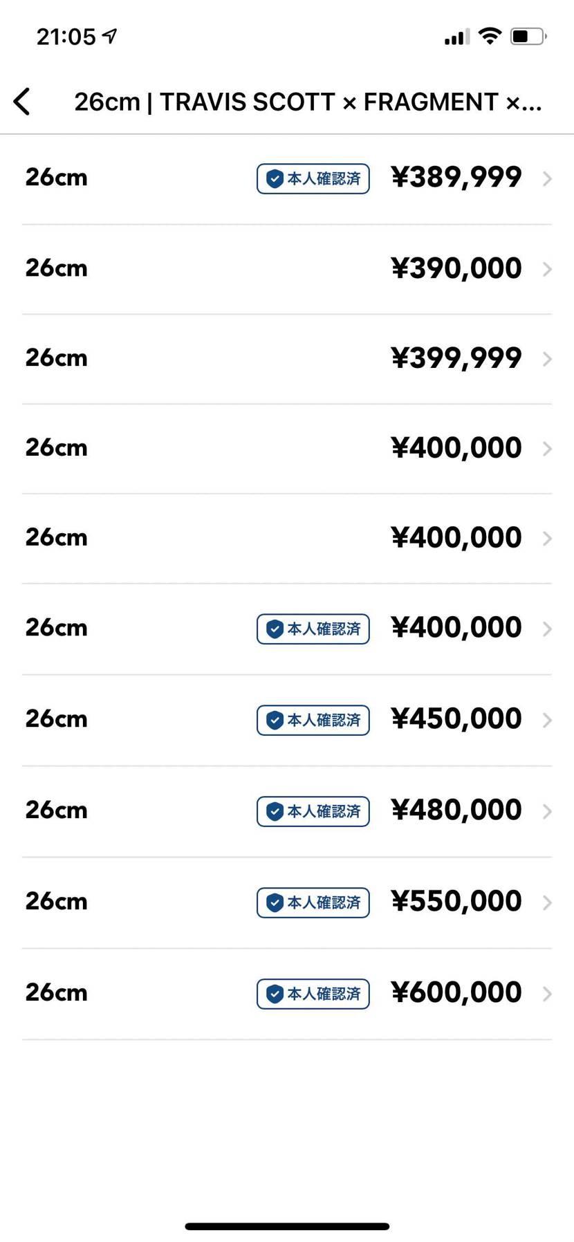 この中のトラフグhighの26.26.5cmで国内正規品の出品の方はいらっしゃい
