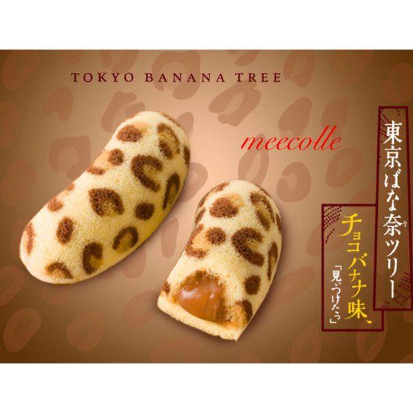 東京バナナ感がいいね😊 ほし〜