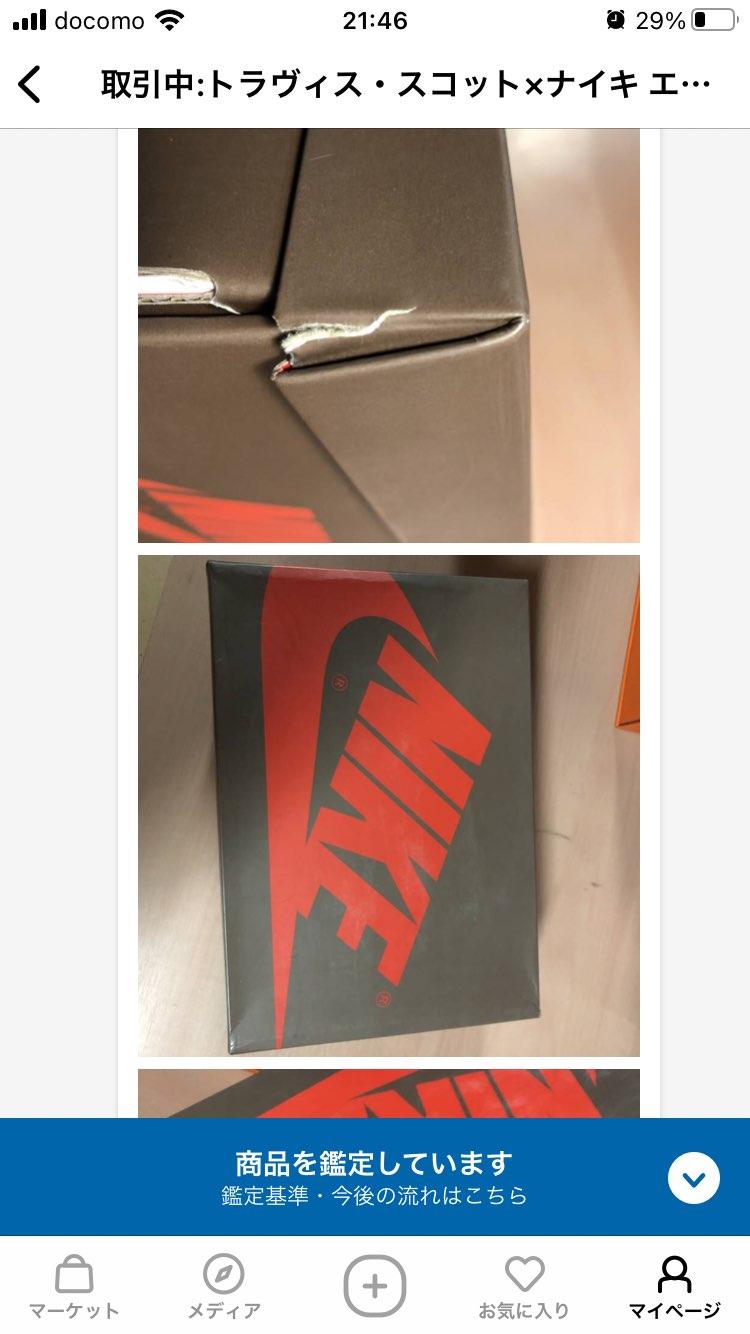 箱に少し破損が有るとの連絡でしたが、それよりもトラヴィスの箱ってもっと赤茶っぽい