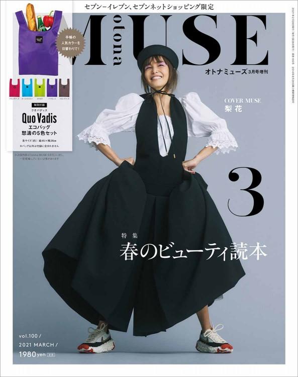 女性誌の表紙で梨花さんが履いてるのでやっぱりこのカラーだけは女の子向きなんでしょ
