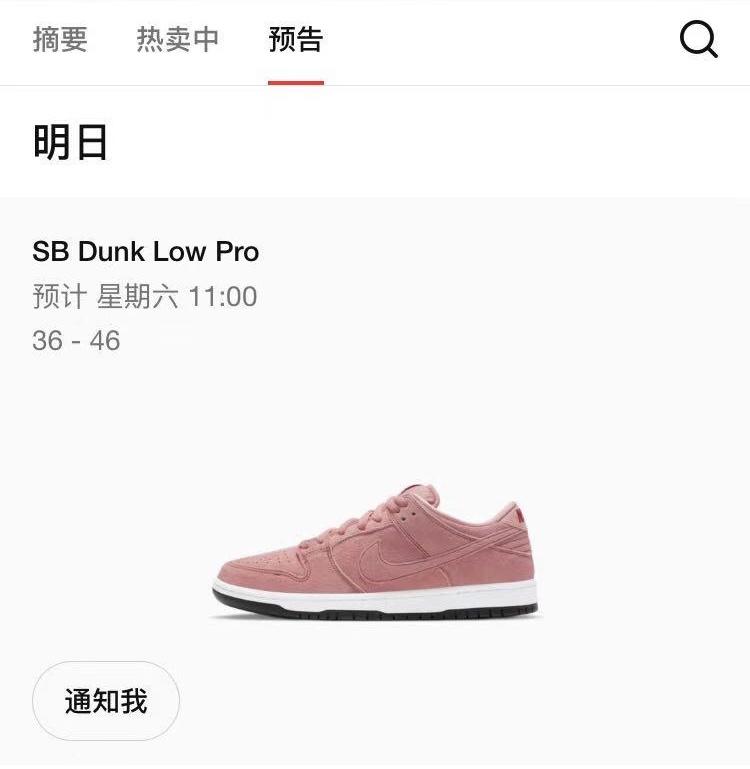 中国SNKRSは今日発売だから狙います 写真は昨日のもの 日本のSNKRSも