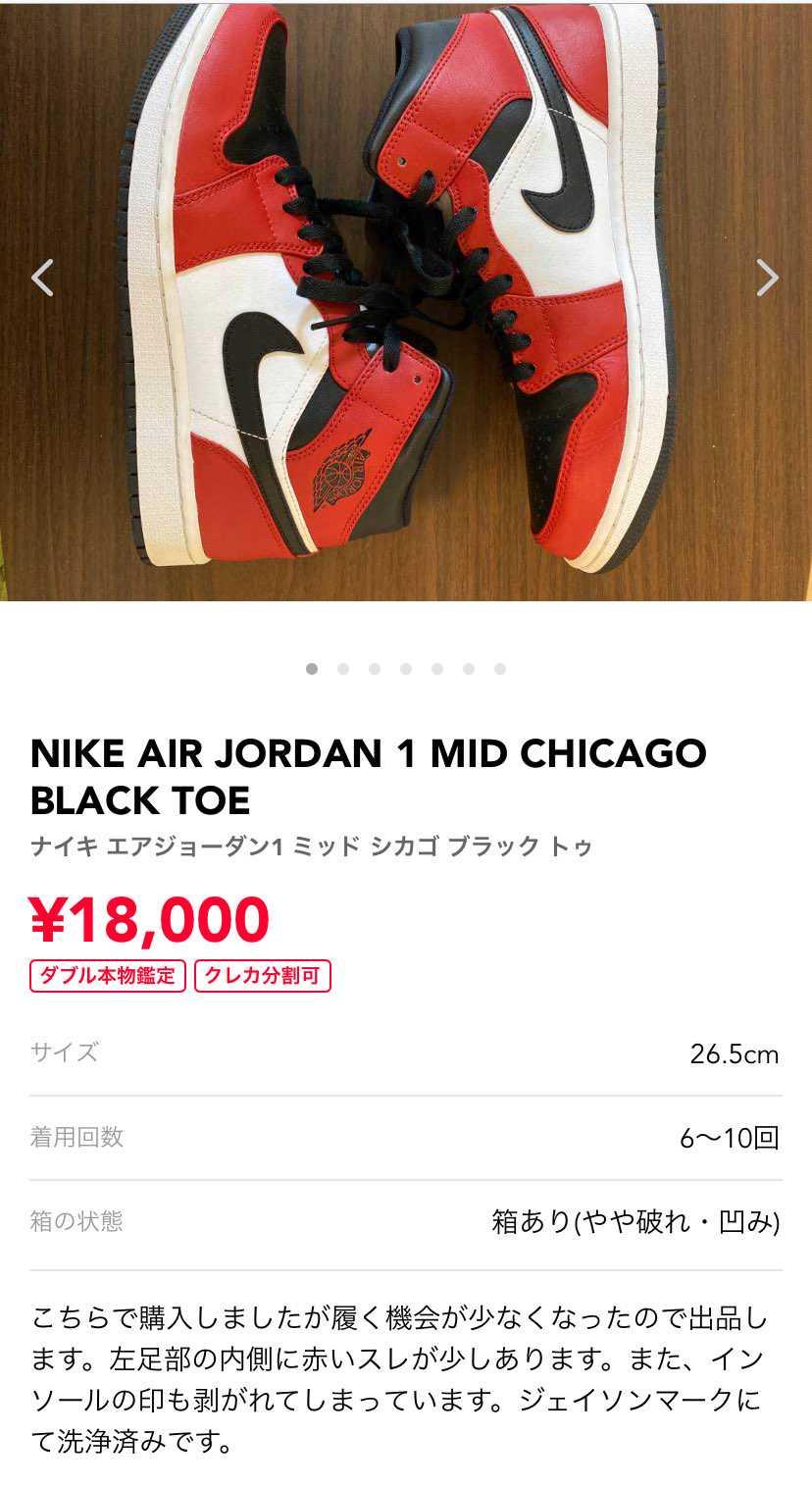 このスニーカーの26.5を1万8000円で出している方お値下げお願いしますm(_