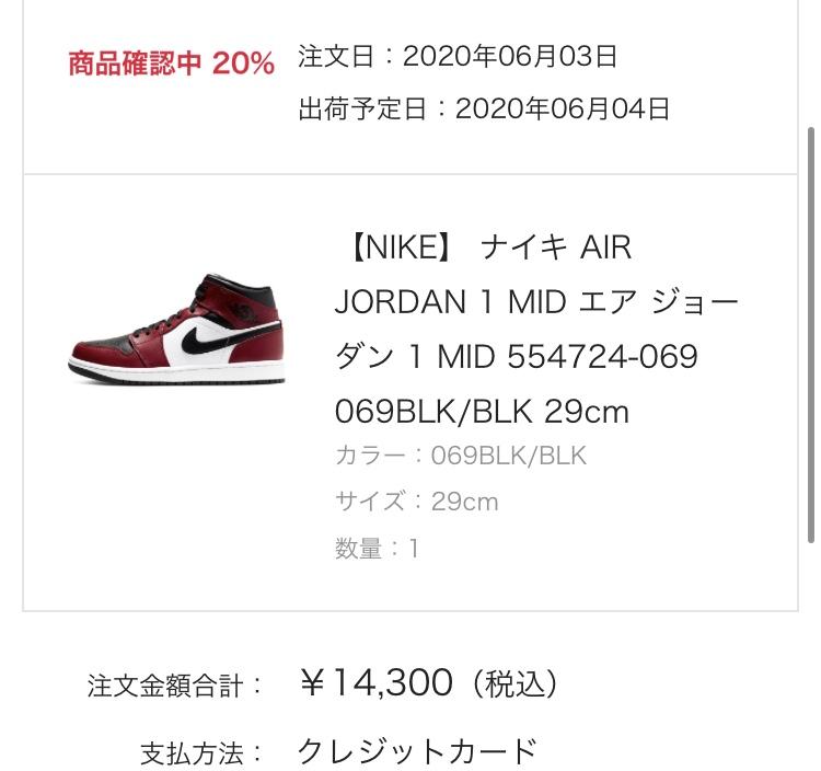 2足ゲット Nike.com 結果出る前にabcで先着買っちゃったから😝 仕