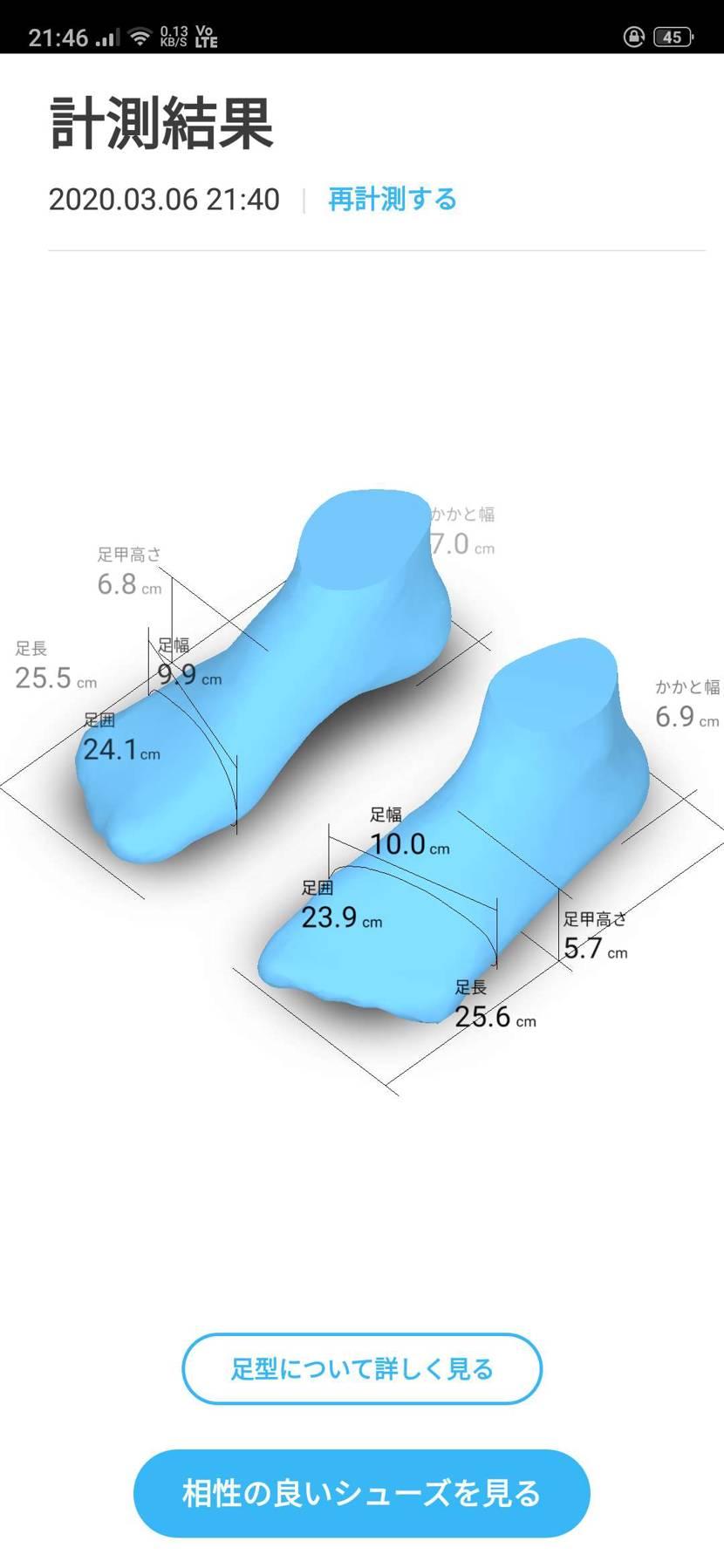 ZOZOMAT面白い🙂やっぱりasicsは日本人の足に合うのかな? ついでに1万