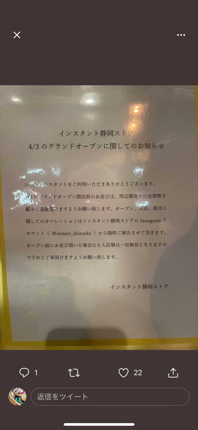 拾い画ですけど、インスタント静岡の前日並びは無効ですよー。