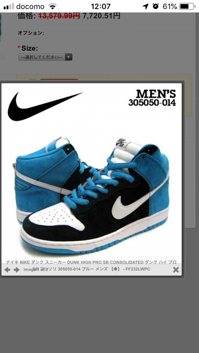 Nike Dunk High Pro SB 'Send Help'