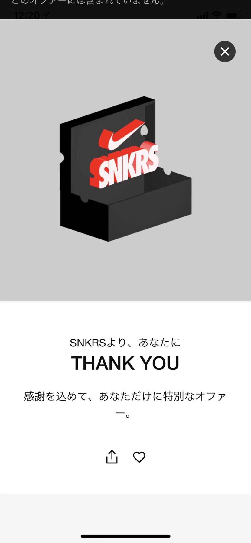 snkrs唯一の限定オファーはこいつでした。確か2019年の12月の時でした。